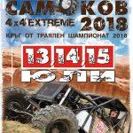 Самоков е домакин на третия кръг от траялния офроуд шампионат на България