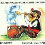 """Програма за традиционния фестивал """"Бобфест-2018"""" в Радуил на 1 и 2 септември"""