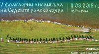 Днес, събота, 11 август, в района на Седемте рилски езера инициатори подготвят най-голямото планинско хоро, правено някога в света. Ще участват 7 ансамбъла от 7 различни етнографски области. Хорото ще […]