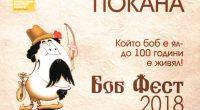 Традиционният празник на фасула в Радуил тази година ще се състои на 1 и 2 септември, събота и неделя. Откриването е на 1 септември от 11 ч. в центъра на […]