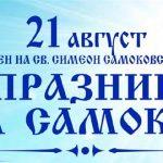 Програма за честването на Празника на Самоков през 2019 година