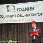 """Асоциация """"Общински гори"""" чества 10-годишнина в самоковското читалище-паметник """"Отец Паисий"""""""