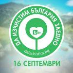 """Общината предоставя чували и ръкавици за участниците в кампанията """"Да изчистим България"""""""
