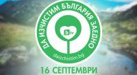 """""""Да изчистим България за един ден"""" – във връзка с тази национална кампания на БТВ от Общината са закупили чували и ръкавици. Акцията ще се проведе в събота, на 15 […]"""