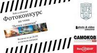 """Фотоконкурс на тема """"Летни спомени"""" обяви новото младежко пространство в Самоков """"Хъб-а"""". За да участвате в конкурса, трябва да изпратите снимка на електронната поща huba.samokov@gmail.com най-късно до 26 септември, сряда. […]"""