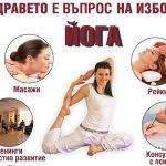 """""""Нирвана плюс – Център за хармонизиране на тялото и душата"""" чества на 1 октомври годишнина в Самоков"""