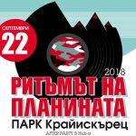 """""""Ритъмът на планината"""" отново ще разтърси Самоков на 22 септември в парк """"Крайискърец"""""""