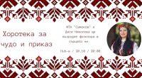 """Оригинална """"Хоротека за чудо и приказ"""" организират """"Хъб-а"""" и фолклорният танцов ансамбъл """"Самоков"""" в събота, 20 октомври, от 20 ч. """"Приветстваме с отворени обятия магията на народните танци и песни. […]"""