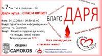 """Седма поредна акция по кръводаряване под надслов """"БлагоДАРЯ"""" организира на 24 октомври, сряда, сдружението на жени с онкологични заболявания и техните сподвижници """"Сили имам да се боря"""" съвместно с Националния […]"""
