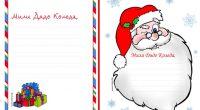 """Всяка година, поддържайки връзка с екипа на щедрия белобрад дядо, """"Български пощи"""" ЕАД организира конкурс за най-красиво писмо до Дядо Коледа. Хиляди деца отправят своите съкровени желания, думи на благодарност […]"""