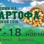 """Програма за втория """"Празник на картофа"""" в Самоков"""