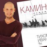 """Тихомир Иванов представя книгата си """"Камино: Пътят на завръщането"""" в Самоков"""