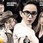 """Елен Колева и Ивайло Калоянчев идват в Самоков с постановката """"Застреляй идиотите!"""""""