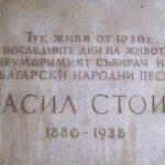 Проф. Васил Стоин – неповторим фолклорист и родолюбец
