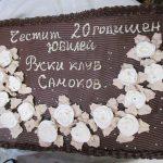 """Руският клуб """"Никола Даскалов"""" стана на 20 години"""