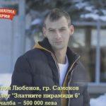 Самоковецът Антон Любенов грабна 500 000 лв. от Националната лотария