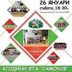 """ФТА """"Самоков"""" чества 4-годишнина с благотворителен концерт за Ицо на 26 януари"""