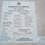 Паметна плоча на загиналите във войните поставиха в Рельово