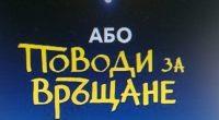 """Общинска библиотека """"Паисий Хилендарски"""" Ви кани на 22 февруари, петък, от 17.30 ч. на представяне на книгата """"Поводи за връщане"""" на младия самоковски автор Або Савчов. х х х """"Имал […]"""
