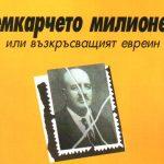 Книгата за самоковския евреин Анджело Куюмджийски претърпя второ допълнено издание