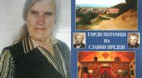 """""""Горди потомци на славни предци"""" е заглавието на новата книга на Ягодинка Войчева. Върху общо 400 страници е представена своеобразна панорама на миналото и настоящия ден на Ковачевци и района. […]"""