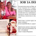 """Над 5500 лв. за лечението на Иван Йорданов събраха и дариха доброволците от """"Бъди човек"""""""