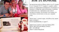 """Самоковската доброволческа група """"Бъди човек"""" дари общо 5641.47 лв. за лечението на нашия съгражданин Иван Йорданов. 47-годишният мъж страда от дългогодишни проблеми с диабета, които довеждат до увреждане на бъбреците […]"""