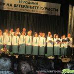 50 години хор на ветераните туристи – юбилей на зрелостта и… младостта