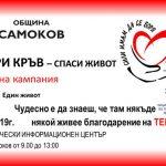Осма акция по кръводаряване в Самоков на 2 май