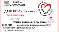 """Осма поредна акция по кръводаряване под надслов """"Дари кръв – спаси живот"""" организира на 2 май, четвъртък, Сдружението на жени с онкологични заболявания и техните сподвижници """"Сили имам да се […]"""