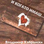 """Владимир Кабрански издаде дебютна стихосбирка – """"И когато имаш…"""""""