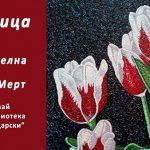 """Танер Мерт представя """"Цветница"""" на 18 април в библиотеката"""