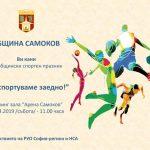 """Спортен празник в """"Арена Самоков"""" на 20-и и на шанцата на Ридо на 21 април"""