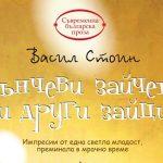Общинската библиотека организира среща с внука на проф. Васил Стоин