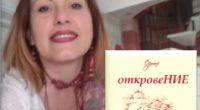 """Поетесата Кремена Дачова-Ормай представи творчеството си пред самоковска публика на 13 юни в """"Хъб-а"""" по покана на Сдружението на писателите в града ни.Кремена е родена в Русе, където завършва и […]"""