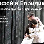 """Легендата за Орфей и Евридика оживява на сцената на читалище-паметник """"Отец Паисий"""""""