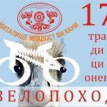 "Читалище ""Младост"" организира колопоход до Долна баня на 7 юли"
