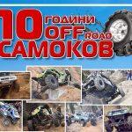 Офроуд емоции завладяват Самоков от 5 до 7 юли