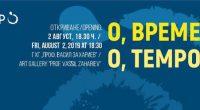Петият международен симпозиум по живопис и скулптура в Самоков ще бъде открит на 26 юли, петък, в Доспевската къща. Организатор по традиция е художничката Радостина Доганова, а съдействие оказва Община […]