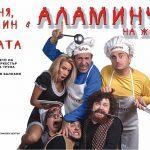 """""""Аламинут на живо"""" – на 12 септември в Самоков"""