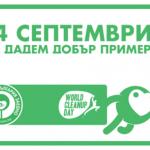 """""""Да изчистим България"""" на 14 септември"""