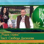 """Два самоковски дуета – с награди от """"Пирин фолк"""""""