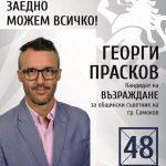 """Георги Прасков: """"Да живеем и да оставим на децата си по-чист и съзнателен Самоков"""""""