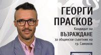 Георги Димитров Прасков е един от гражданите на Самоков. Роден е, израсъл и образовал се в Самоков. От ранна възраст се заема със собствен бизнес, като създава компютърната фирма ПСМастер. […]