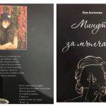 Дебютно произведение на младата авторка Лия Ангелова