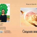 Дебютна стихосбирка на Магдалена Борисова