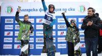 Самоковските сноубордисти спечелиха общо 5 медала от държавното първенство по слалом и гигантски слалом при 13- и 15-годишните и надпреварата в същите дисциплини за деца до 11 г., състояла се […]