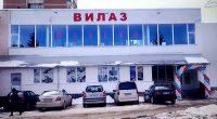 """В кв. """"Самоково"""" започна работа нов голям магазин на фирма """"Вилаз"""". Търговският обект е разположен в бившия """"Мечит"""", на """"Петте кьошета"""". Магазинът е на два етажа, и предлага мебели, кухненско […]"""