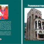 Нова книга на Любомир Борисов
