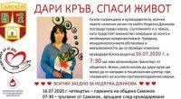 """Кръводарителска акция в помощ на 50-годишната наша съгражданка Недялка Джикова, организират Сдружение """"Сили имам да се боря"""" и Община Самоков. Кампанията ще се проведе на утре – 16 юли, в […]"""